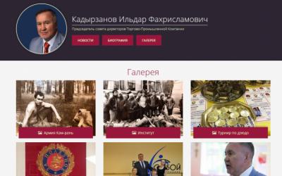 Кадырзанов Ильдар Фахрисламович