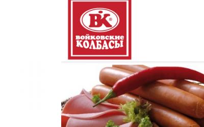 Войковские колбасы