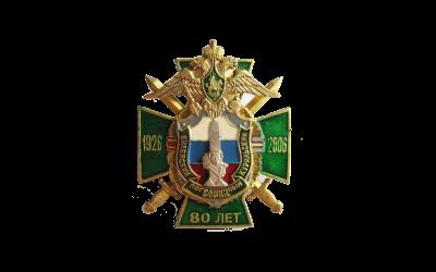 Виленский, Курильский орденов Ленина и Александра Невского 60 камчатский пограничный отряд
