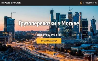 «Переезд в Москве»