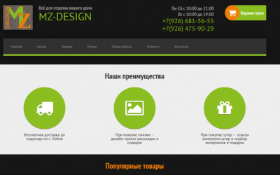 МЗ Дизайн