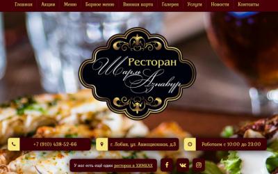 Ресторан Шарль Азнавур